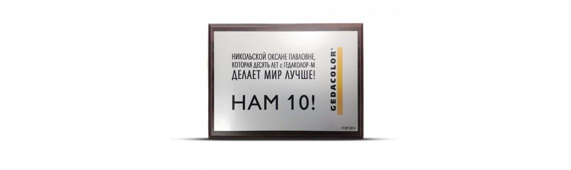 Металлографика - наградной диплом на плакетке.