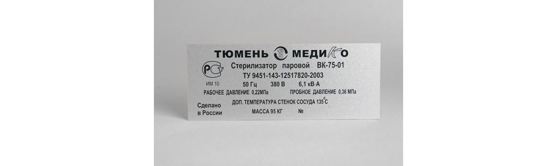 Шильд алюминиевый. Толщина 0,5 мм.